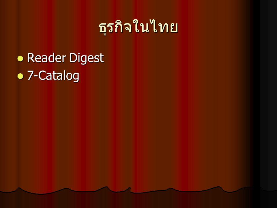 ธุรกิจในไทย Reader Digest 7-Catalog