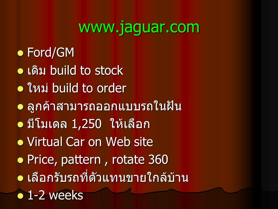 www.jaguar.com Ford/GM เดิม build to stock ใหม่ build to order