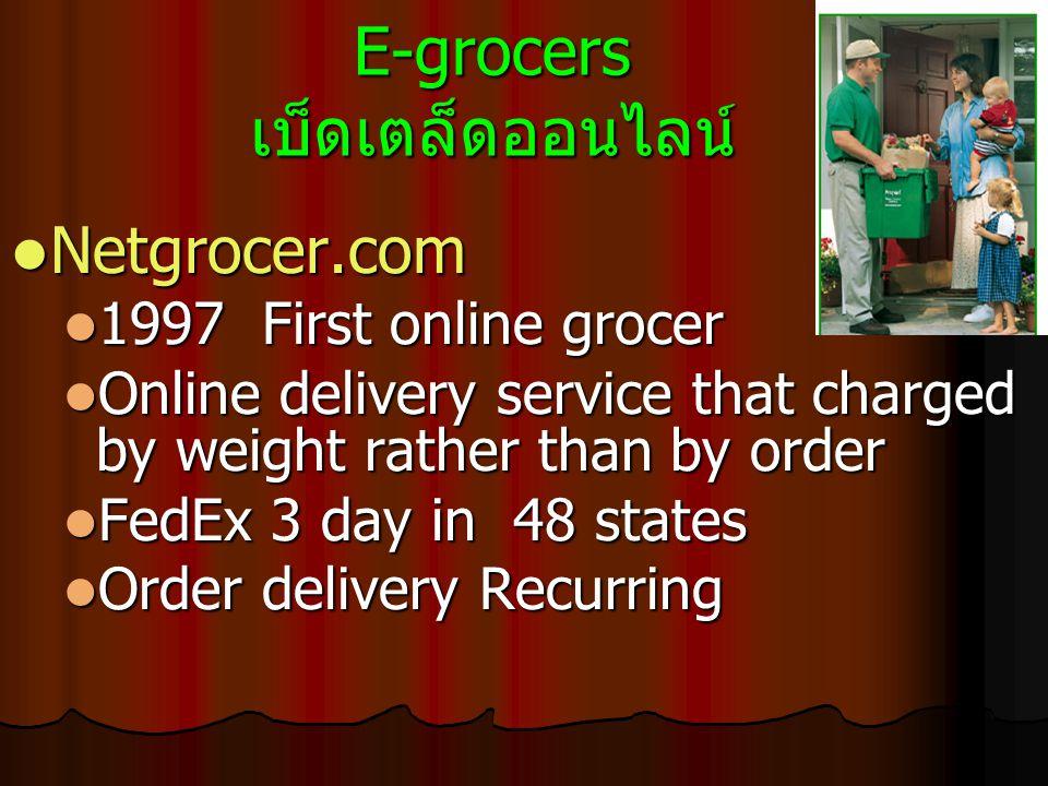 E-grocers เบ็ดเตล็ดออนไลน์