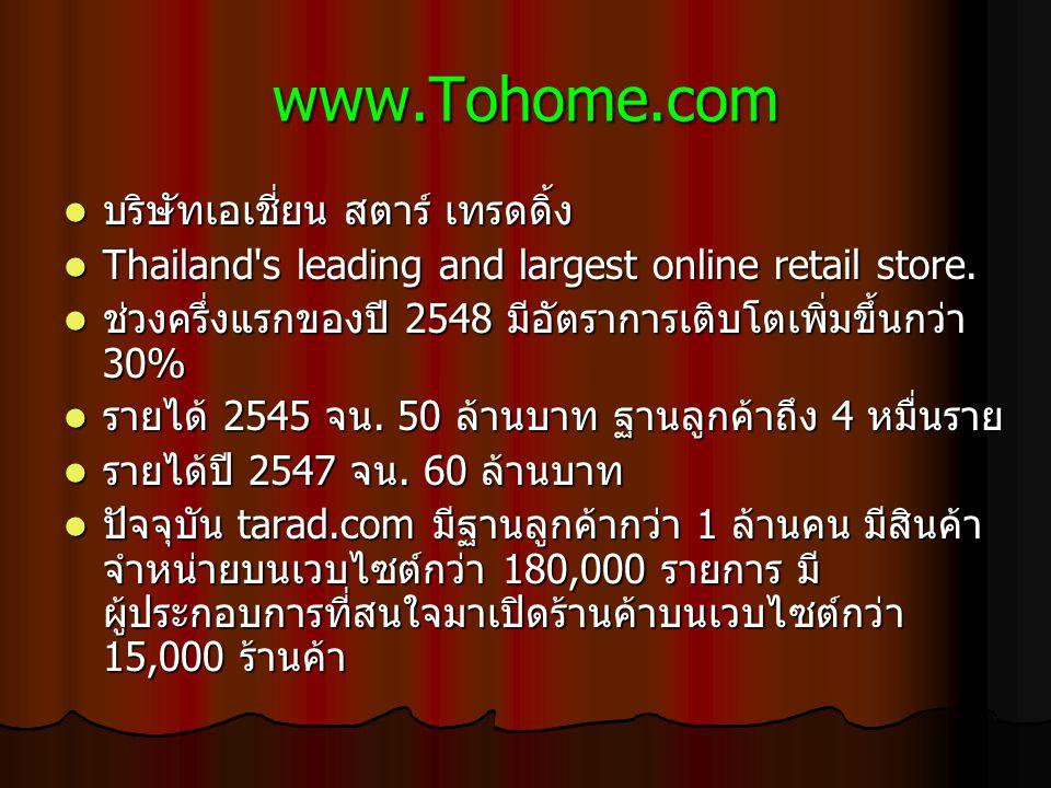 www.Tohome.com บริษัทเอเชี่ยน สตาร์ เทรดดิ้ง