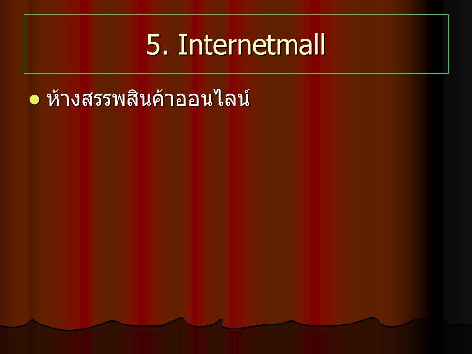 5. Internetmall ห้างสรรพสินค้าออนไลน์
