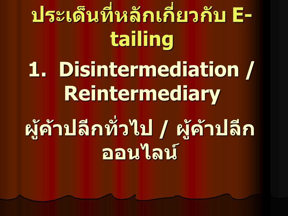 1. Disintermediation / Reintermediary