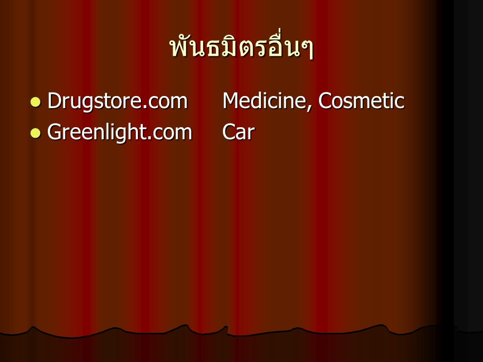 พันธมิตรอื่นๆ Drugstore.com Medicine, Cosmetic Greenlight.com Car