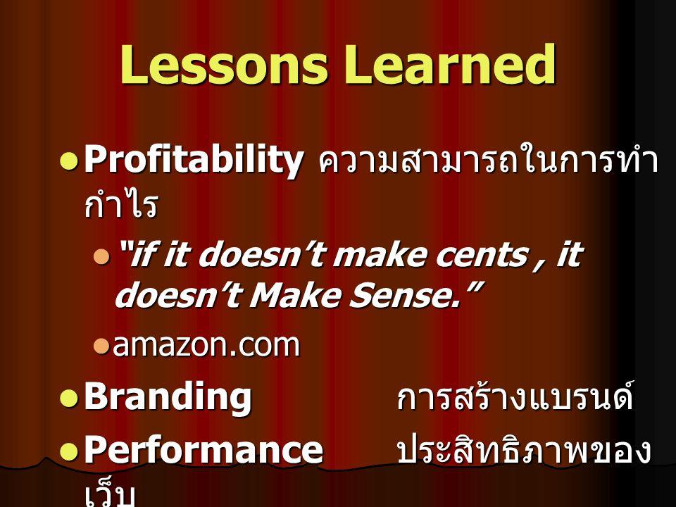 Lessons Learned Profitability ความสามารถในการทำกำไร