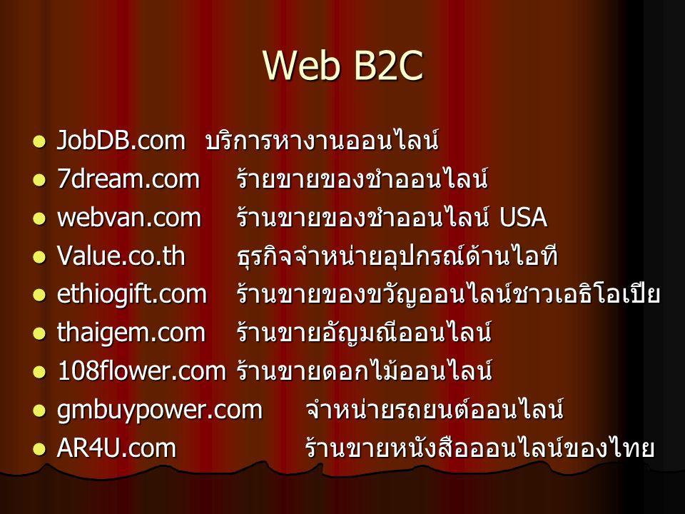 Web B2C JobDB.com บริการหางานออนไลน์ 7dream.com ร้ายขายของชำออนไลน์