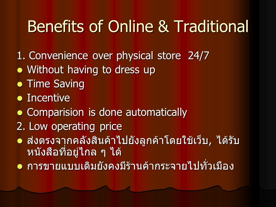 Benefits of Online & Traditional