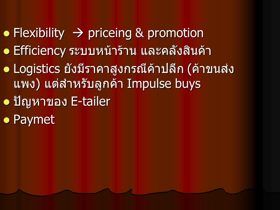 Flexibility  priceing & promotion