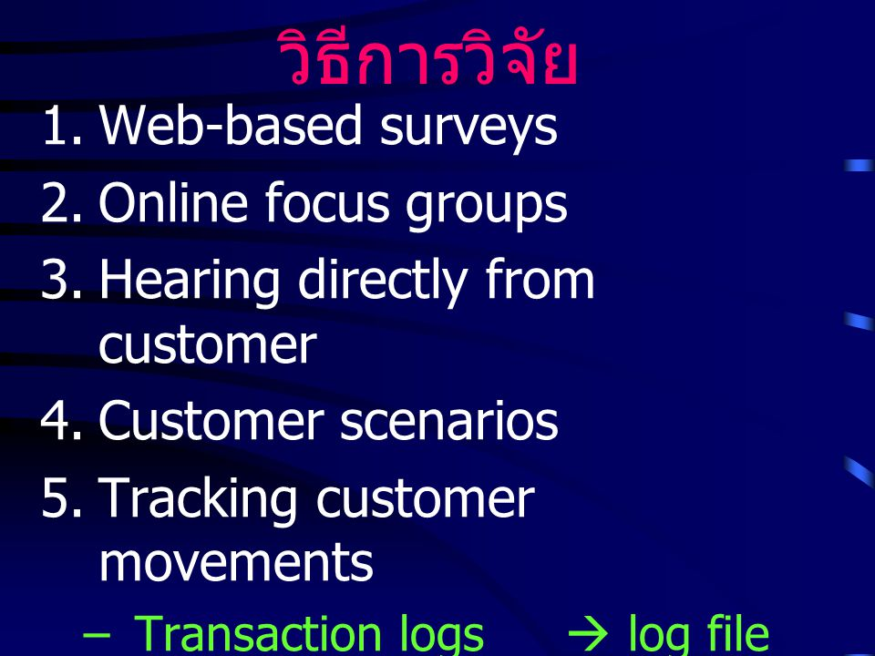 วิธีการวิจัย Web-based surveys Online focus groups