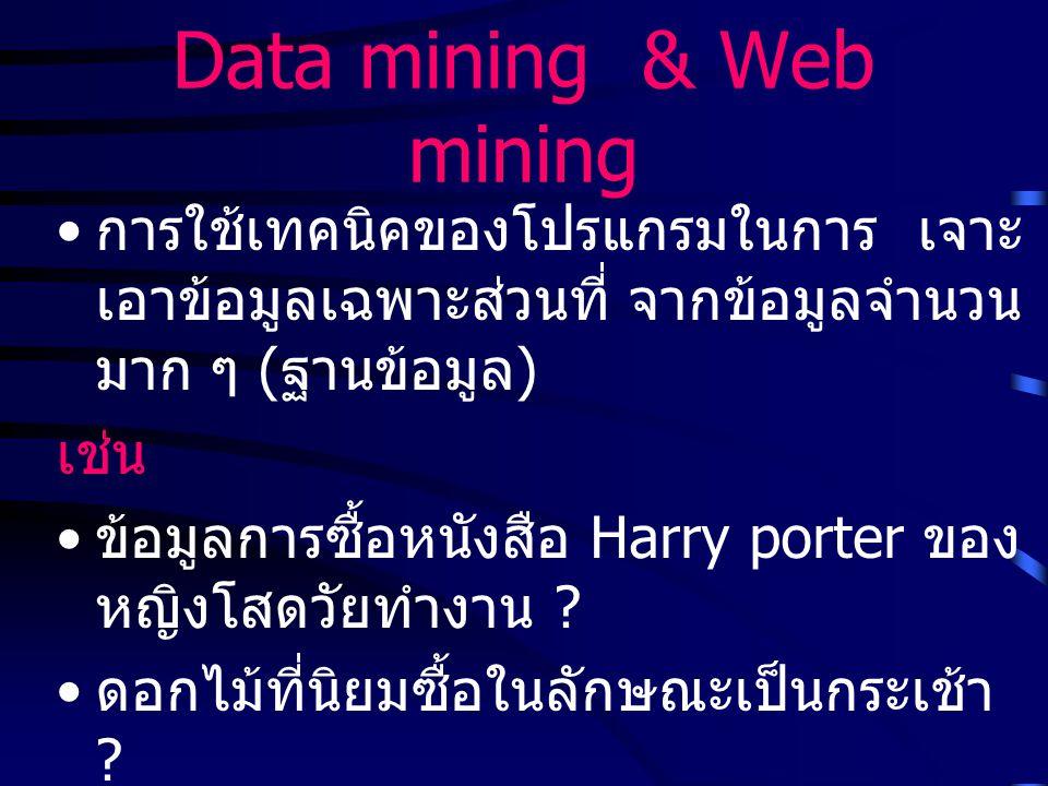 Data mining & Web mining