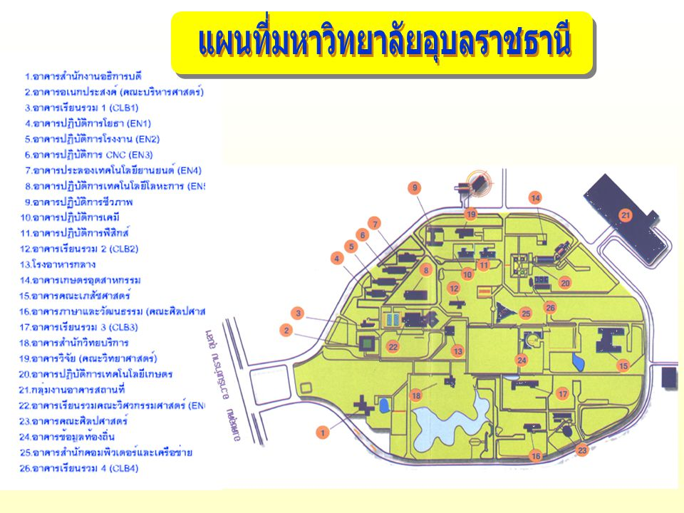 แผนที่มหาวิทยาลัยอุบลราชธานี