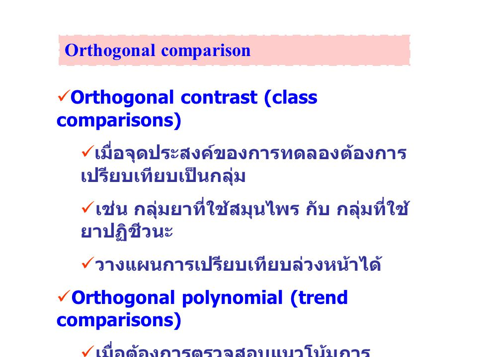 Orthogonal comparison