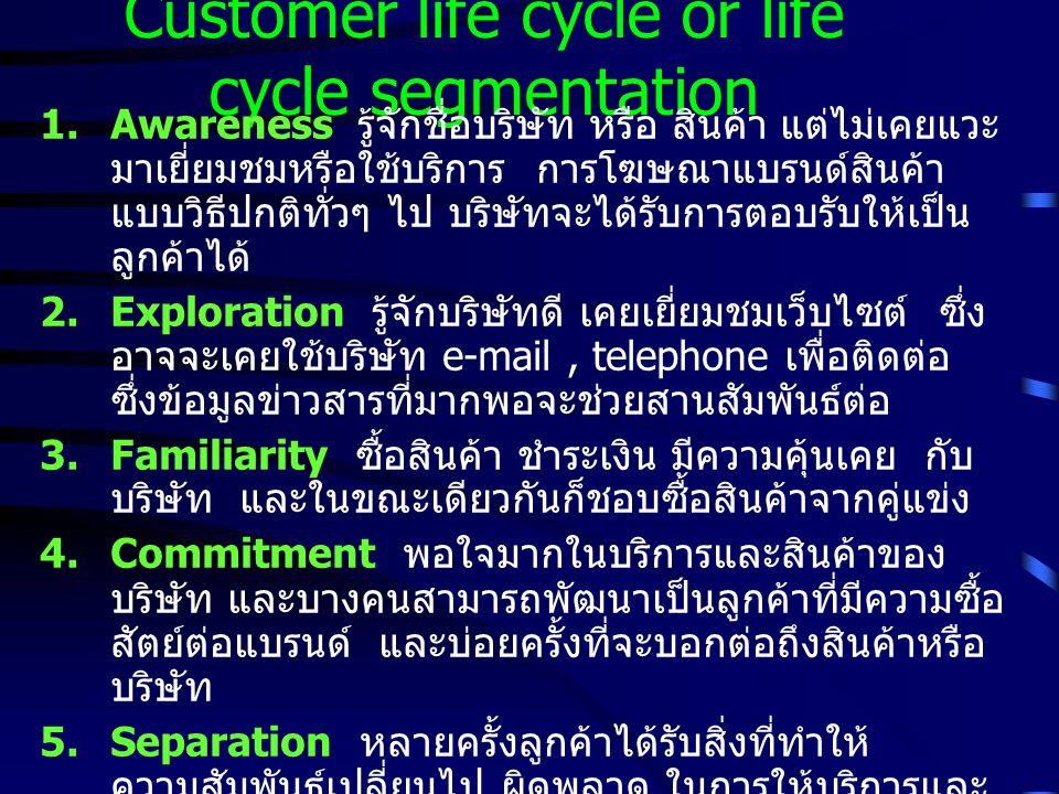 Customer life cycle or life cycle segmentation