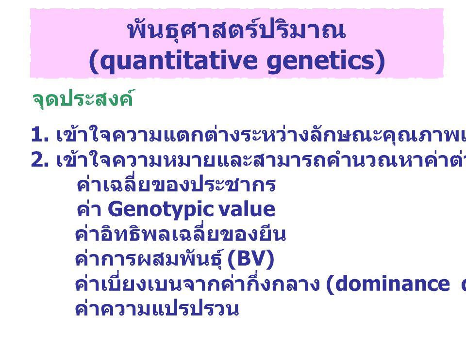 (quantitative genetics)