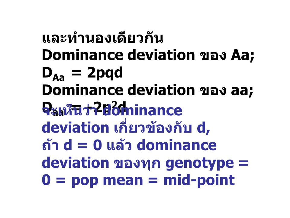 และทำนองเดียวกัน Dominance deviation ของ Aa; DAa = 2pqd. Dominance deviation ของ aa; Daa = -2p2d.