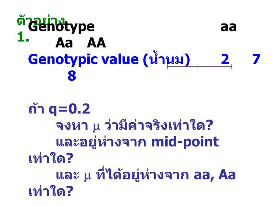 ตัวอย่าง 1. Genotype aa Aa AA. Genotypic value (น้ำนม) 2 7 8. ถ้า q=0.2.