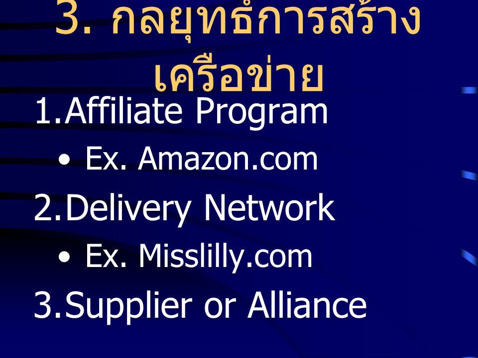 3. กลยุทธ์การสร้างเครือข่าย