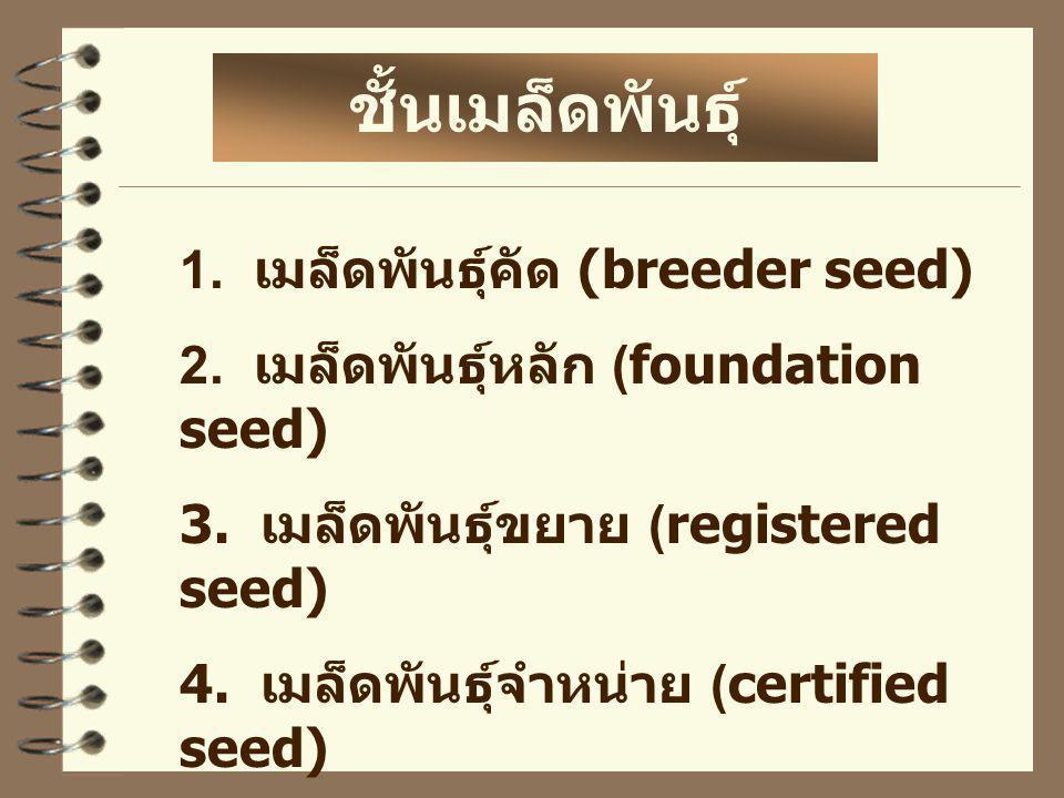 ชั้นเมล็ดพันธุ์ 1. เมล็ดพันธุ์คัด (breeder seed)