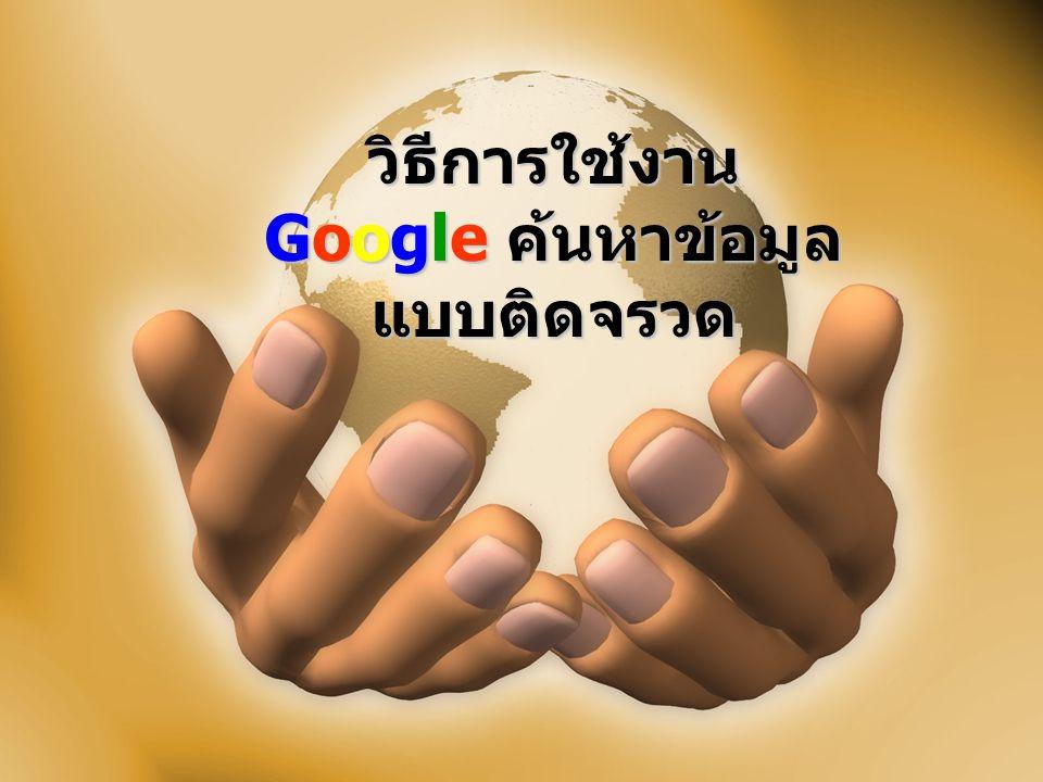 วิธีการใช้งาน Google ค้นหาข้อมูล แบบติดจรวด