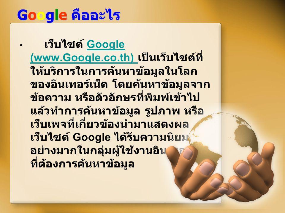 Google คืออะไร