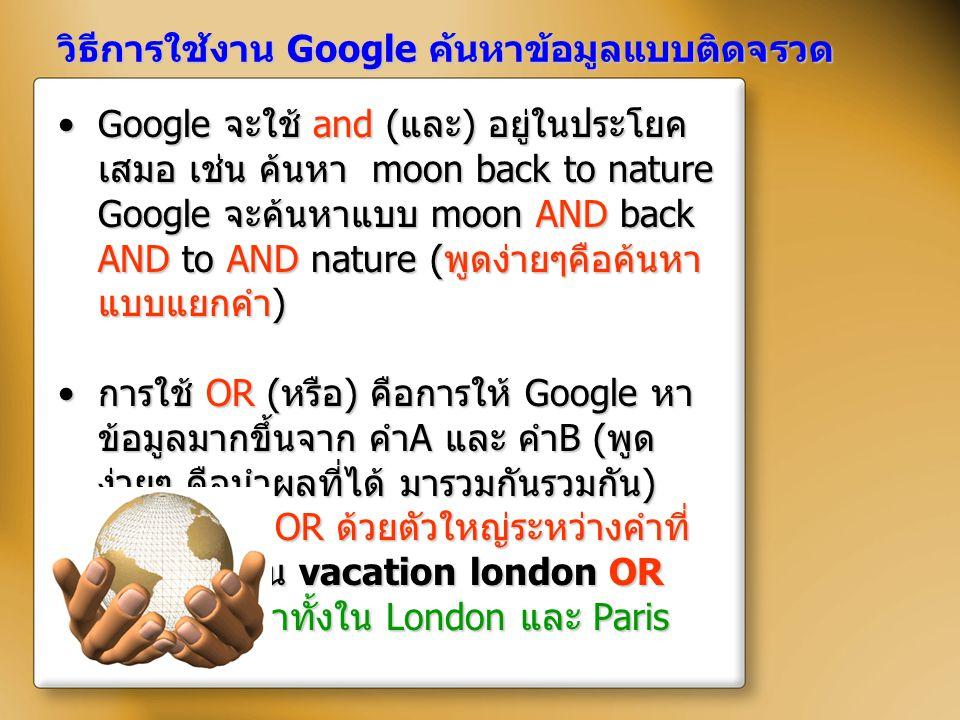 วิธีการใช้งาน Google ค้นหาข้อมูลแบบติดจรวด