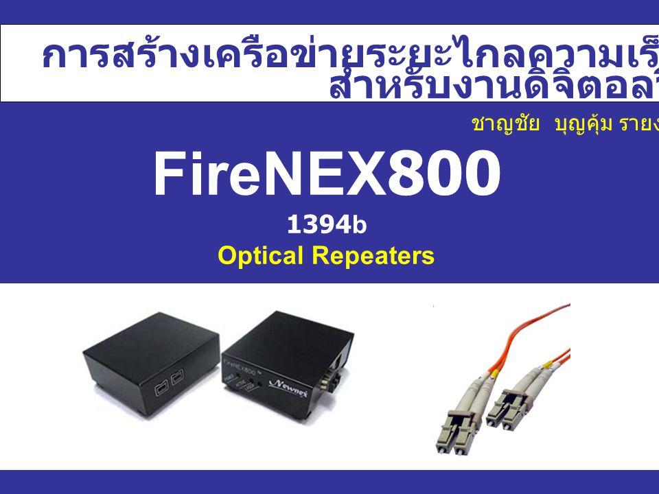 FireNEX800 1394b Optical Repeaters