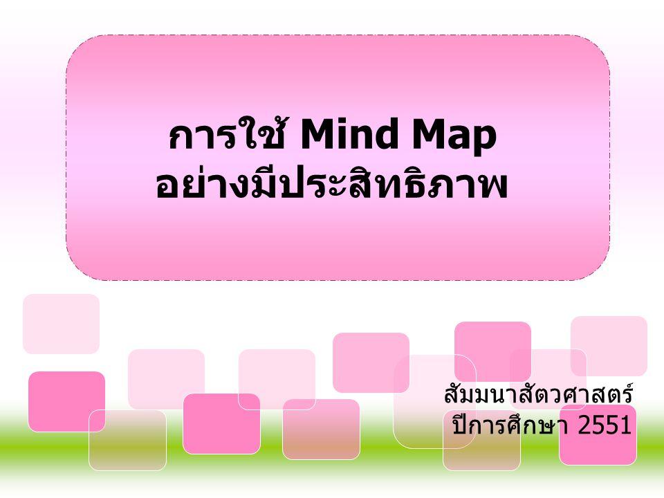 การใช้ Mind Map อย่างมีประสิทธิภาพ