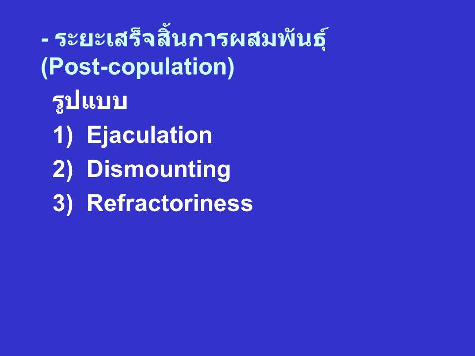 - ระยะเสร็จสิ้นการผสมพันธุ์ (Post-copulation)