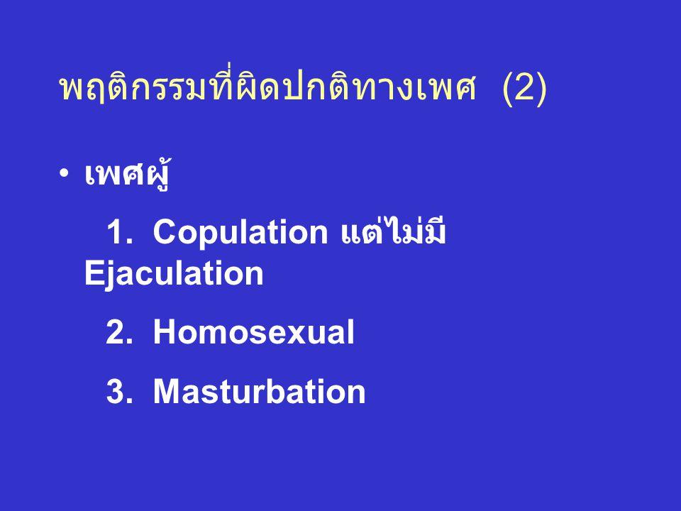 พฤติกรรมที่ผิดปกติทางเพศ (2)