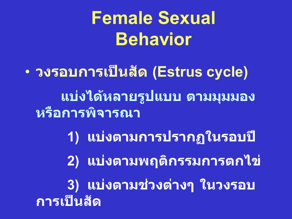 Female Sexual Behavior