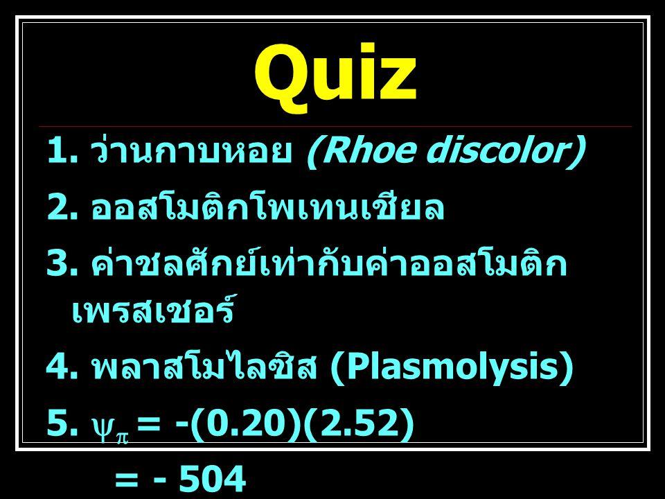 Quiz 1. ว่านกาบหอย (Rhoe discolor) 2. ออสโมติกโพเทนเชียล