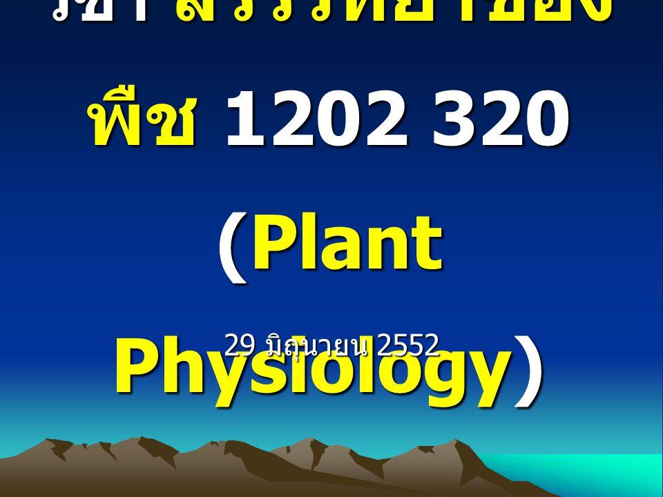 วิชา สรีรวิทยาของพืช 1202 320 (Plant Physiology)
