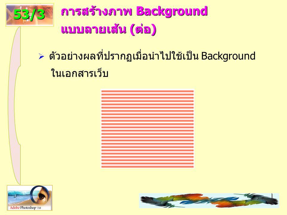 การสร้างภาพ Background แบบลายเส้น (ต่อ)