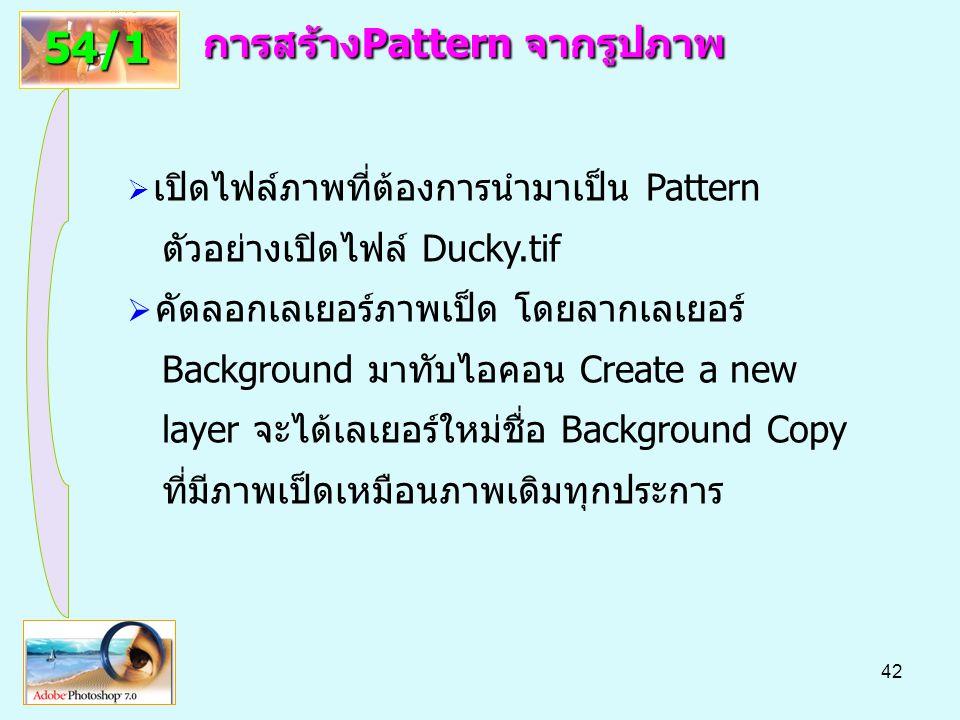การสร้างPattern จากรูปภาพ