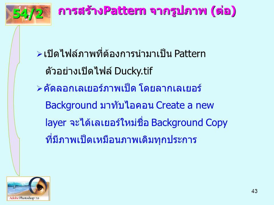 การสร้างPattern จากรูปภาพ (ต่อ)