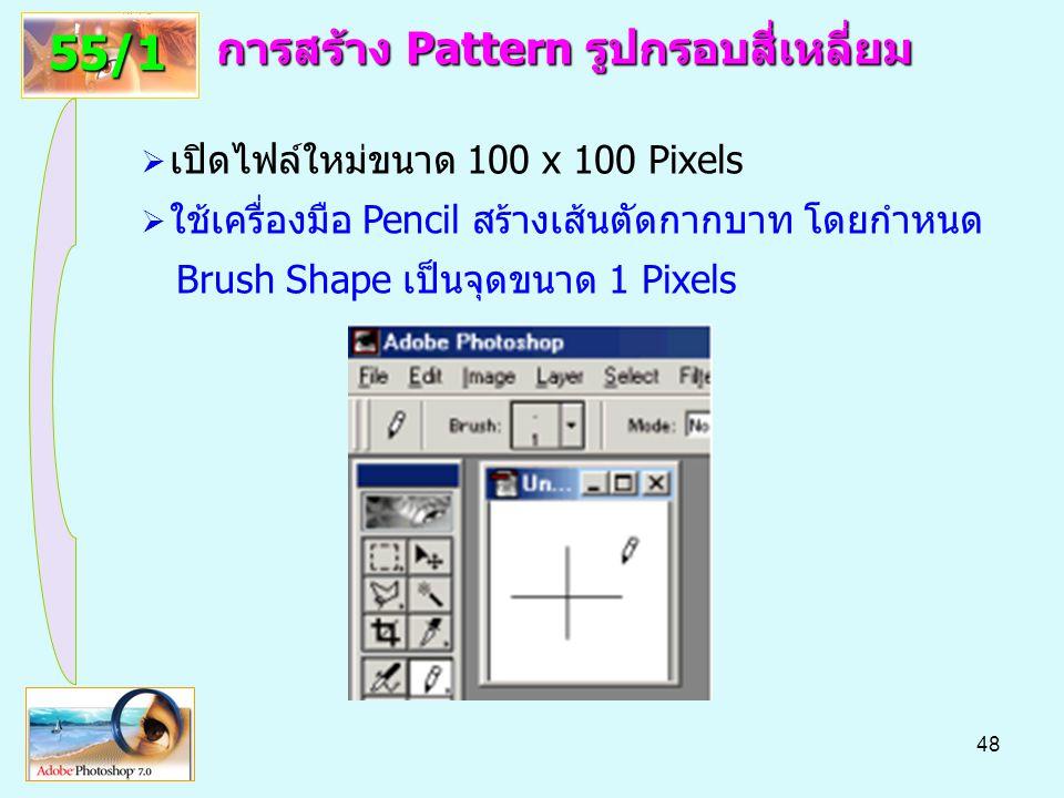 การสร้าง Pattern รูปกรอบสี่เหลี่ยม