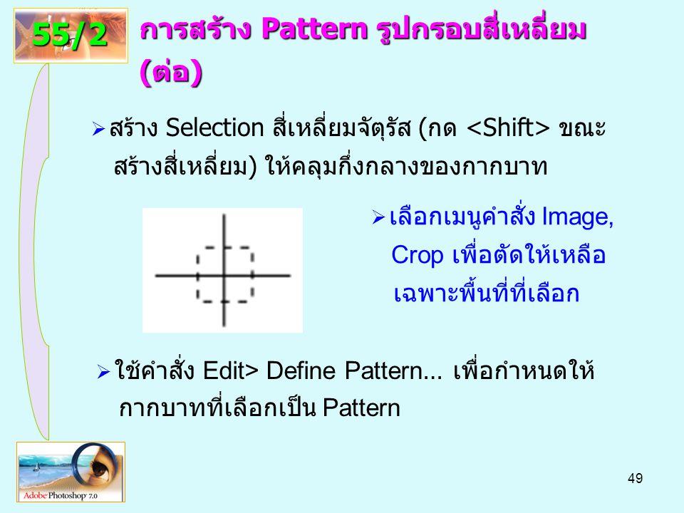 การสร้าง Pattern รูปกรอบสี่เหลี่ยม (ต่อ)