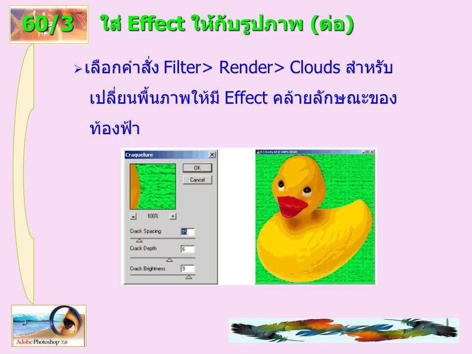 ใส่ Effect ให้กับรูปภาพ (ต่อ)