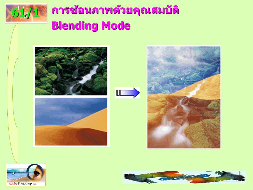 61/1 การซ้อนภาพด้วยคุณสมบัติ Blending Mode