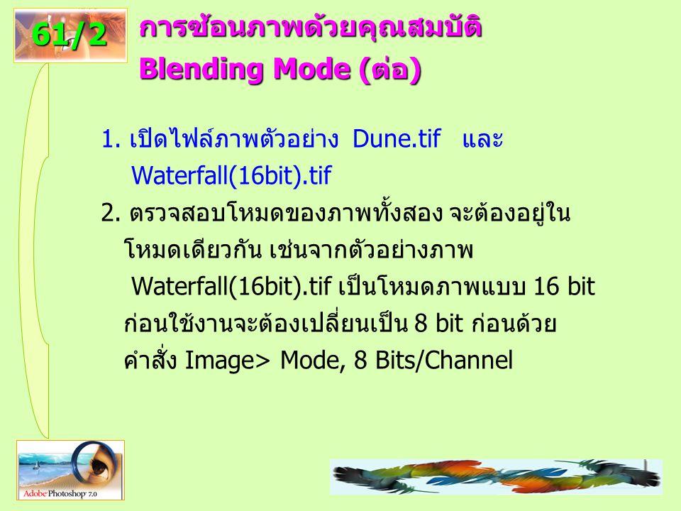 61/2 การซ้อนภาพด้วยคุณสมบัติ Blending Mode (ต่อ)