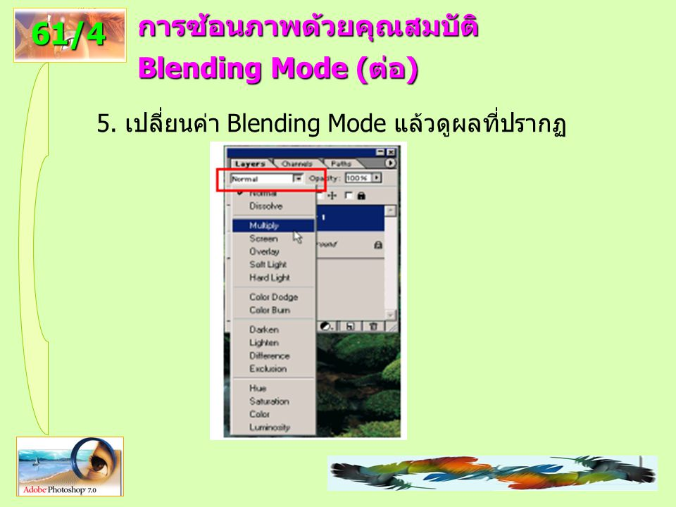 5. เปลี่ยนค่า Blending Mode แล้วดูผลที่ปรากฏ