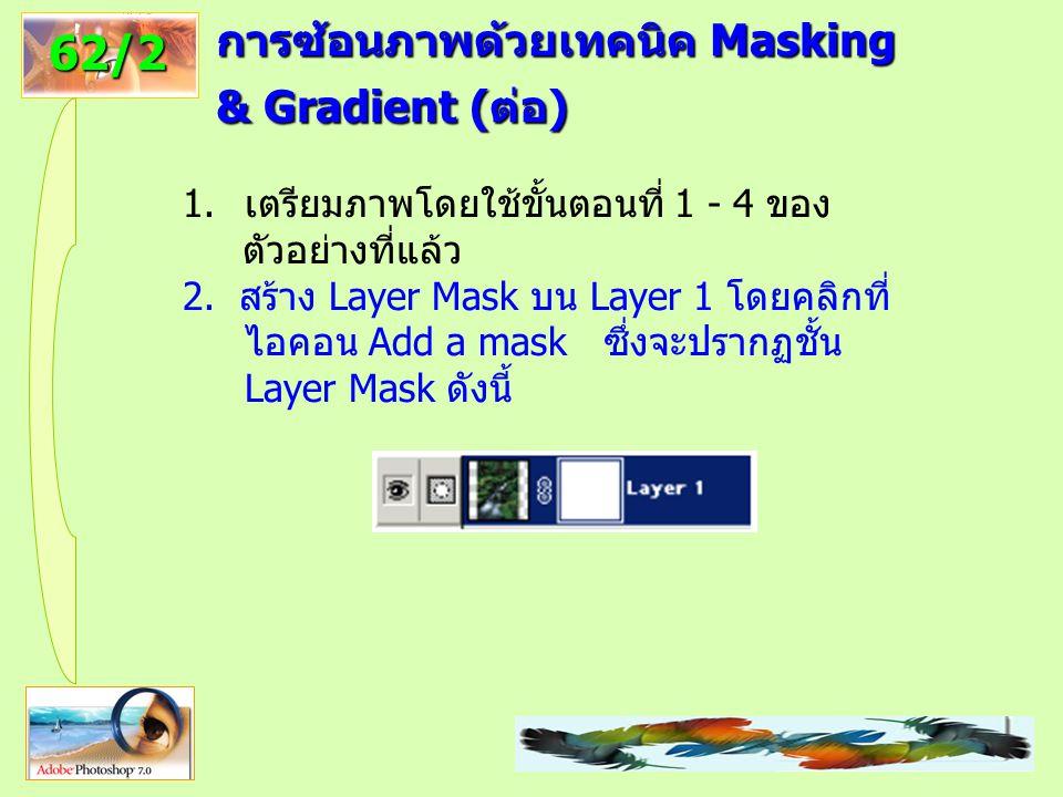 62/2 การซ้อนภาพด้วยเทคนิค Masking & Gradient (ต่อ)