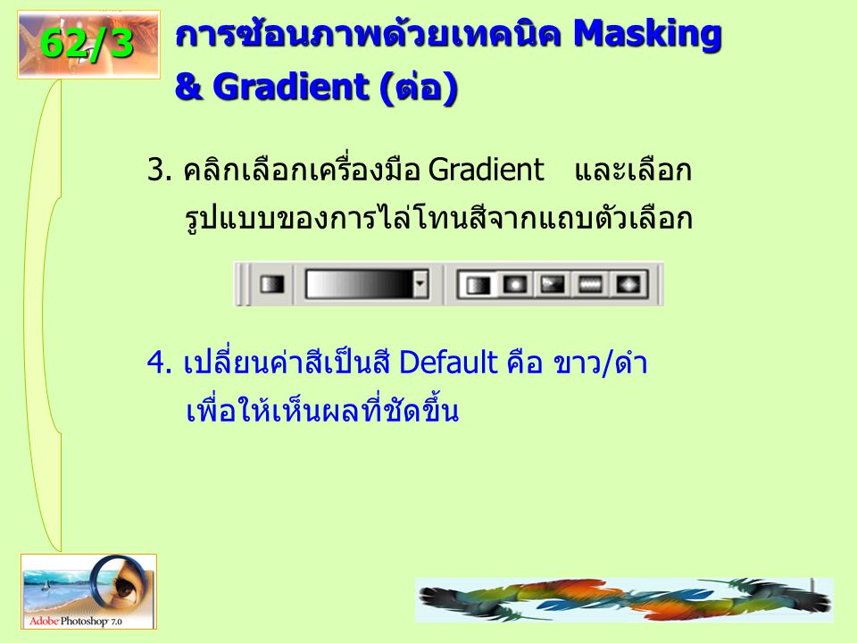 62/3 การซ้อนภาพด้วยเทคนิค Masking & Gradient (ต่อ)