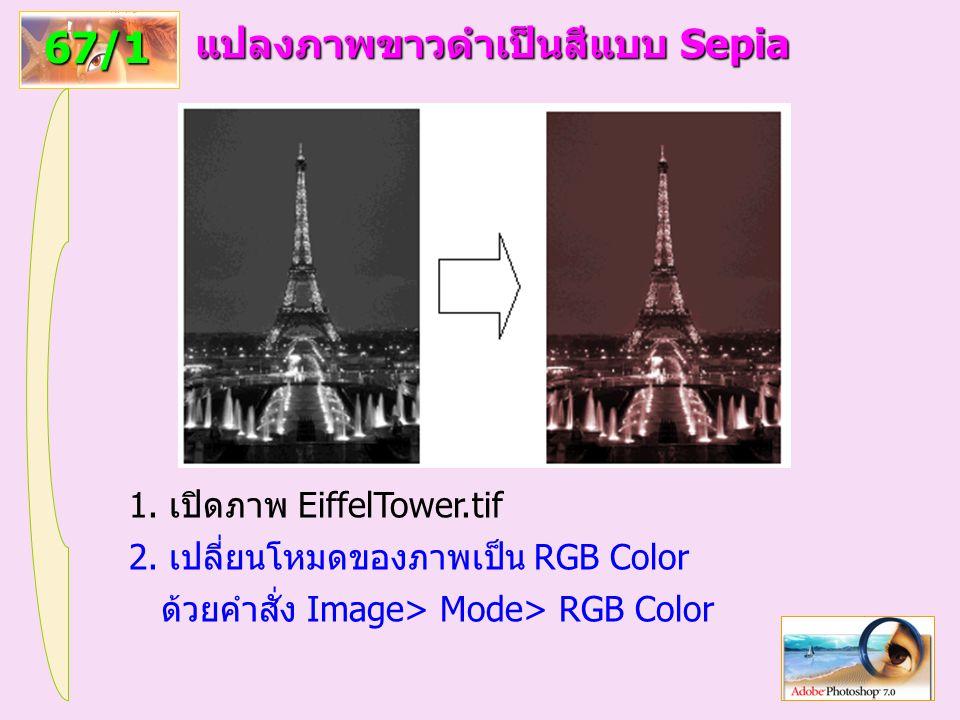 67/1 แปลงภาพขาวดำเป็นสีแบบ Sepia 1. เปิดภาพ EiffelTower.tif