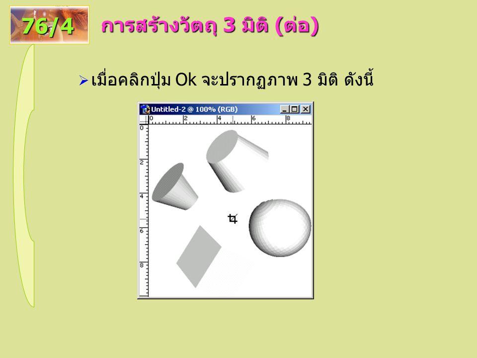 การสร้างวัตถุ 3 มิติ (ต่อ)