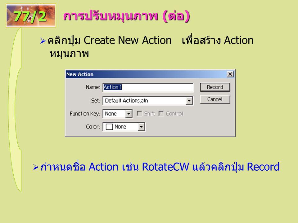 77/2 การปรับหมุนภาพ (ต่อ) คลิกปุ่ม Create New Action เพื่อสร้าง Action