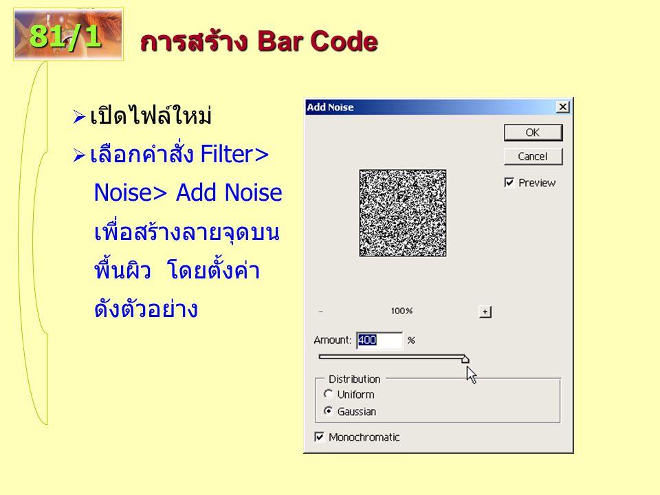 81/1 การสร้าง Bar Code เปิดไฟล์ใหม่ เลือกคำสั่ง Filter>