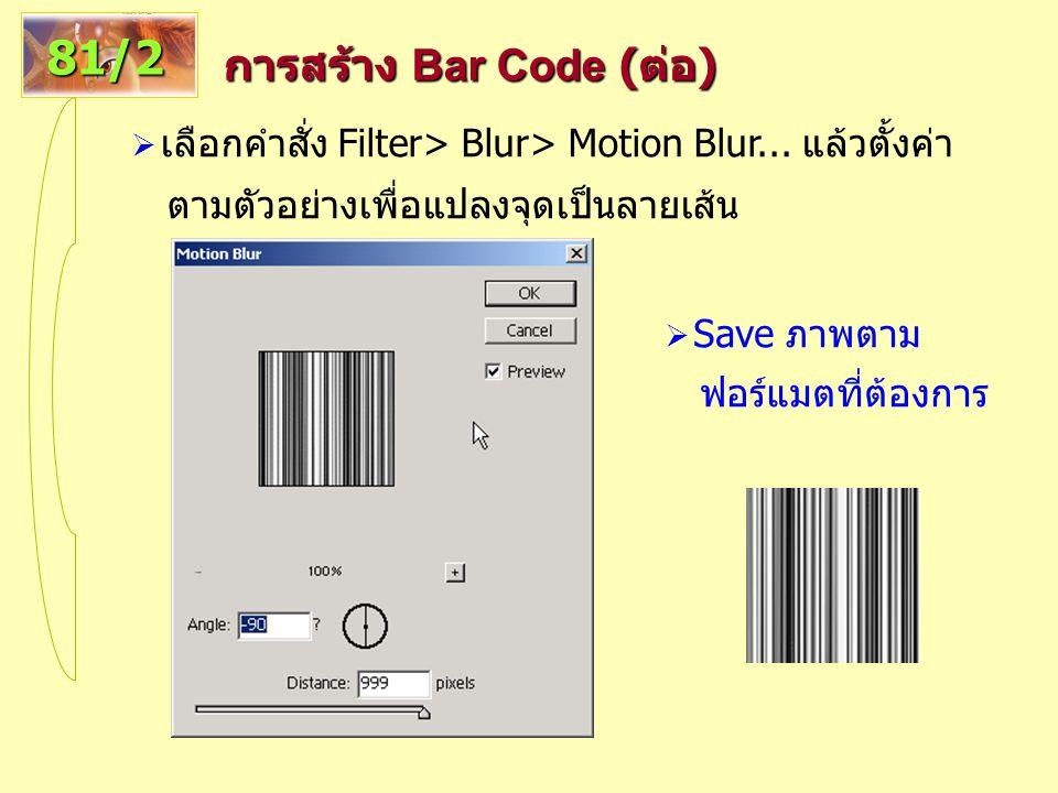 การสร้าง Bar Code (ต่อ)