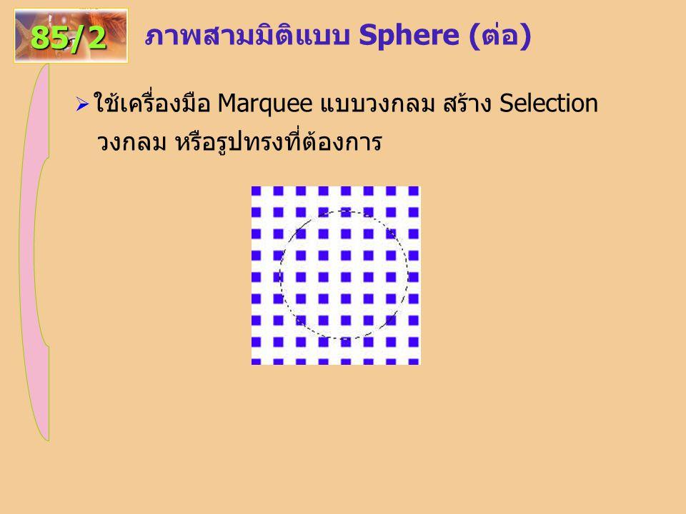 ภาพสามมิติแบบ Sphere (ต่อ)