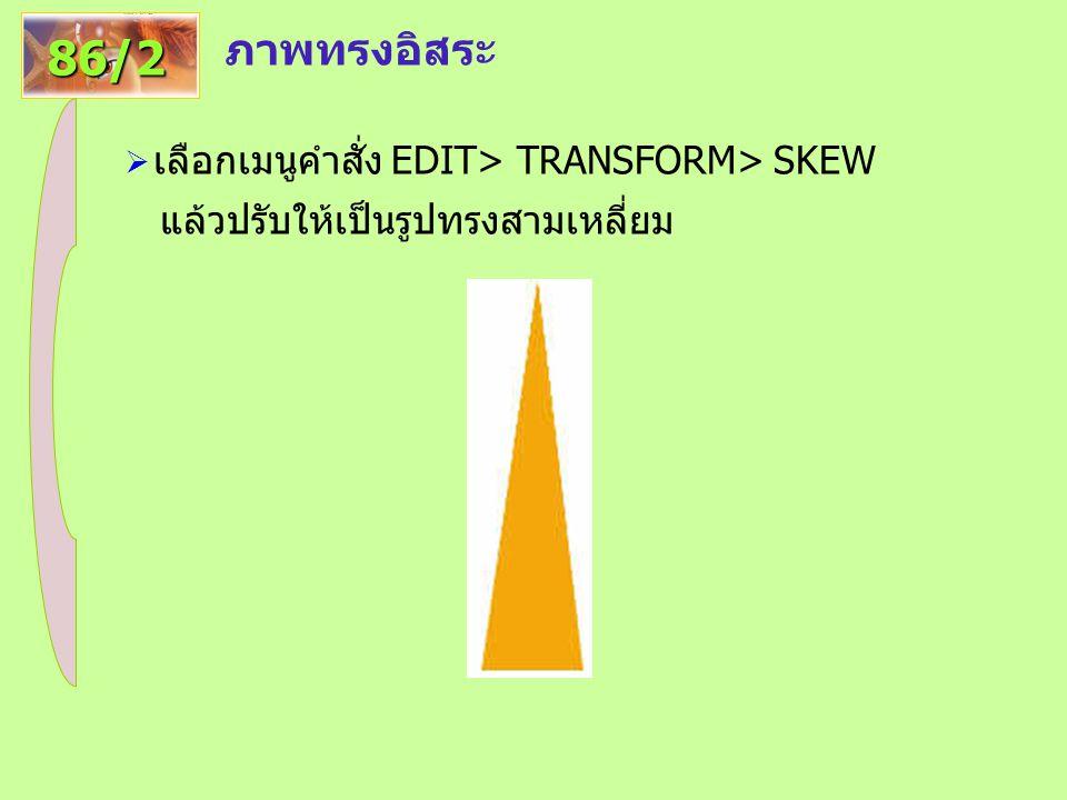 86/2 ภาพทรงอิสระ เลือกเมนูคำสั่ง EDIT> TRANSFORM> SKEW
