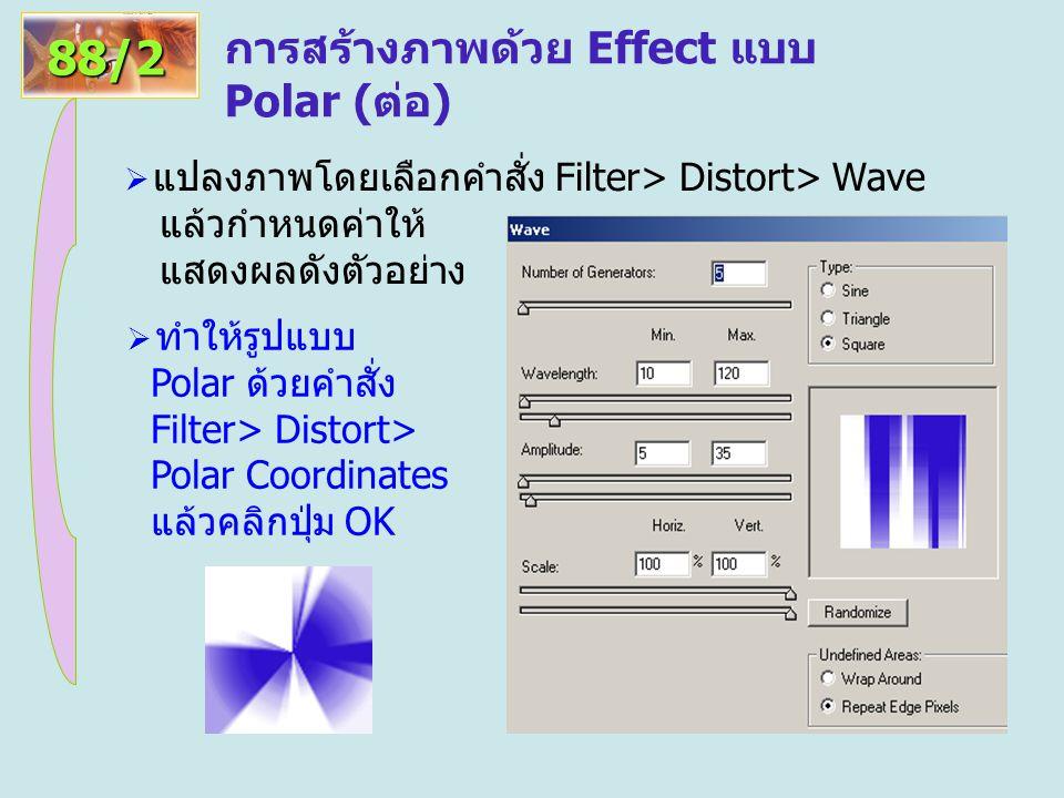การสร้างภาพด้วย Effect แบบ Polar (ต่อ)